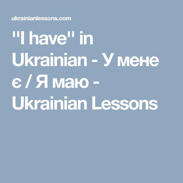 ''I have'' in Ukrainian - У мене є / Я маю - Ukrainian Lessons