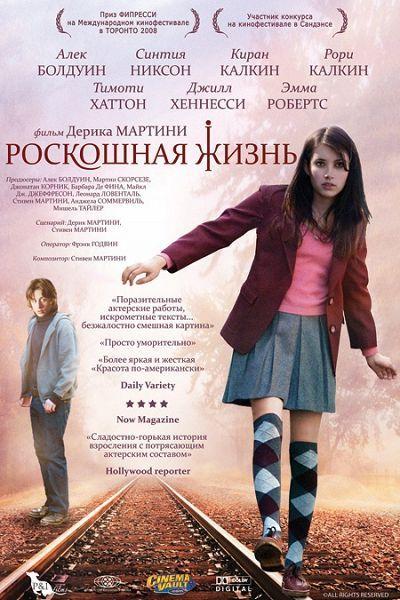 Роскошная жизнь (2009)
