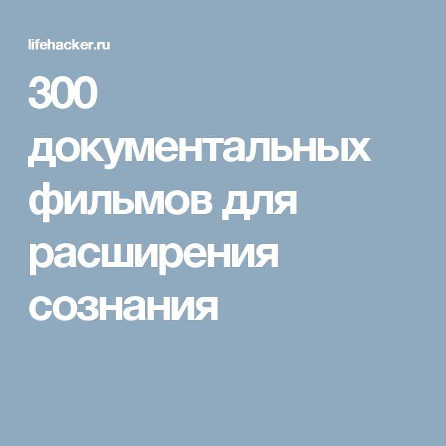 300 документальных фильмов для расширения сознания