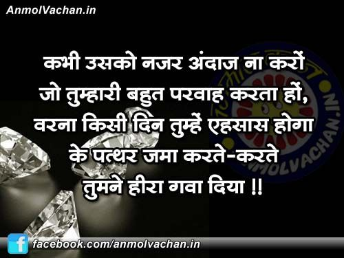 Great Sayings About Life in Hindi Quotes With Images