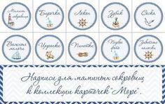 Картинки по запросу мамины сокровища надписи