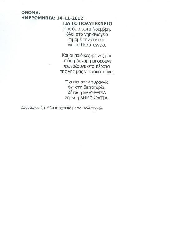 15ο Νηπιαγωγείο Γαλατσίου (ολοήμερο τμήμα): Ζωγραφιές για το Πολυτεχνείο