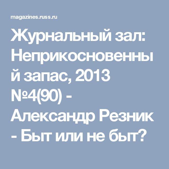 Журнальный зал: Неприкосновенный запас, 2013 №4(90) - Александр Резник - Быт или не быт?