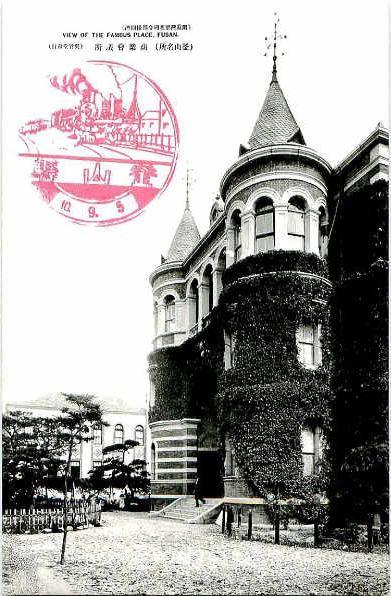 Fusan (Busan):  Chamber of Commerce, circa 1930 日本統治時代の朝鮮・・⑧釜山、鎭海、大邱の風光・・絵葉書 - 泰弘さんの【追憶の記】です・・・