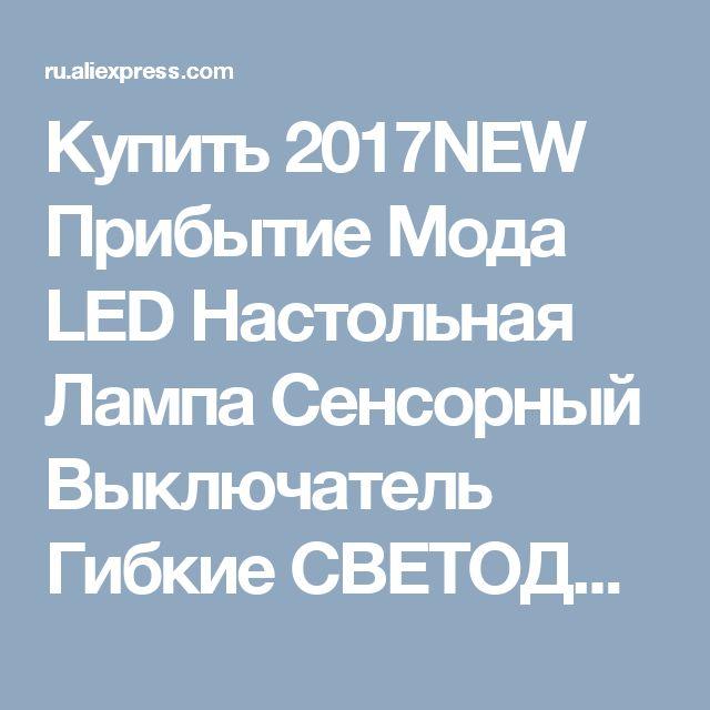 Купить 2017NEW Прибытие Мода LED Настольная Лампа Сенсорный Выключатель Гибкие СВЕТОДИОДНЫЕ Лампы Для Чтения 3 х уровневый отрегулировать яркость Перезаряжаемый СВЕТОДИОДНЫЙ Свет.и другие товары категории Настольные лампыв магазине I-FIXED Tools StoreнаAliExpress. sensor software и lamp 1156
