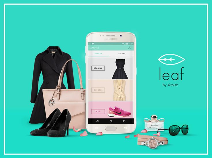 Leaf by Skroutz. Ladies and Gentlemen, download here <http://bit.ly/1lsW89r> and… enjoy the ride!