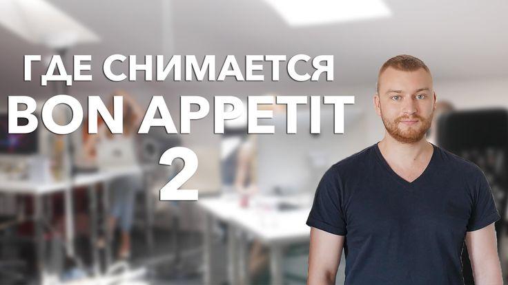 Где снимается Bon Appetit 2 [Рецепты Bon Appetit] Любопытно, кто и что остается за кадром в наших роликах? В сегодняшнем видео Тимофей расскажет и покажет вам, что же происходит на втором этаже минского офиса Tigermilk. #bon_appetito