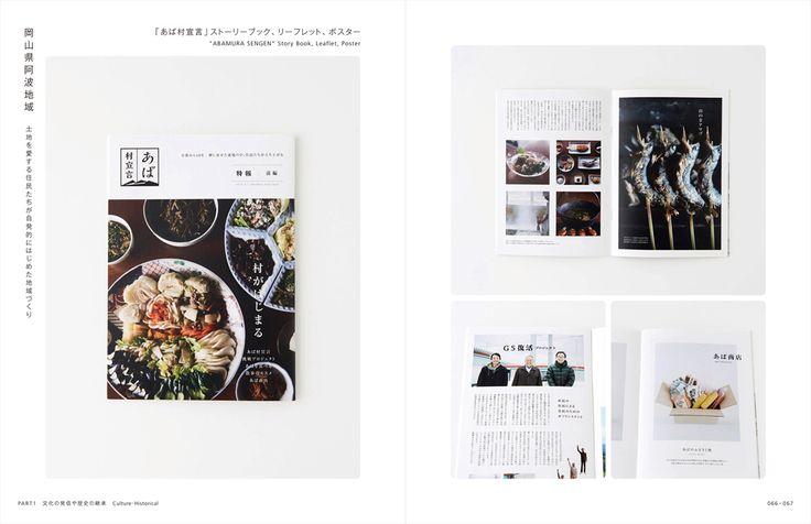 地域の魅力を伝えるデザイン Design for local paper media in Japan   株式会社ビー・エヌ・エヌ新社