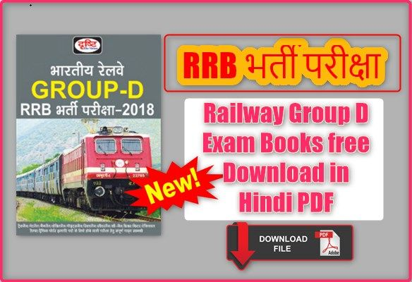 Pin By Sarkari Result Update On Download Books Pdf Group
