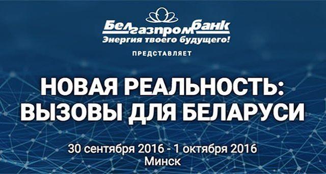zpr Чего ждать от второй конференции по краудэкономике, которая пройдет на этой неделе? Председатель правления «Белгазпромбанка» и главный вдохновитель данного мероприятия Виктор Бабарико второй год подряд предлагает белорусскому бизнесу заглянуть далеко вперед и обратить внимание на ряд вещей, которые станут реальностью.  Лейтмотив второй конференции – новая реальность: вызовы для Беларуси. По его убеждению, те предприниматели, которые войдут в обойму инновационного пула, смогут быстро…