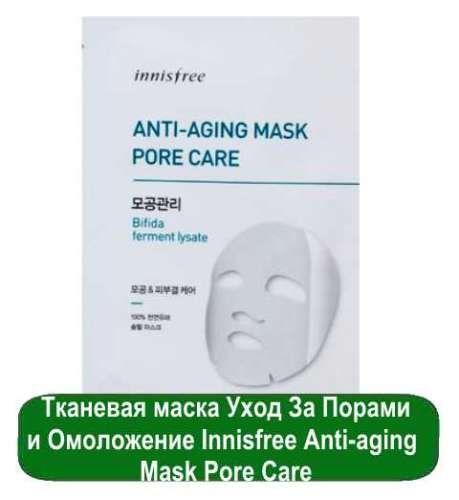 Тканевая маска имеет много плюсов. Она подходит для всех типов кожи и её ненужно намазывать и смывать. https://xn----utbcjbgv0e.com.ua/tkanevaya-maska-ukhod-za-porami-i-omolozhenie-innisfree-anti-aging-mask-pore-care.html #мылоопт #мыло_ #красота #польза #мыло_опт #наклейки  #декор #для_мыла #мыловарение #всё_для_мыла #праздники #подарки #для_детей #красота #рукоделие