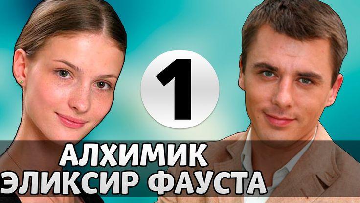 Алхимик. Эликсир Фауста 1 серия (2015) Мелодрама Фильм Кино Сериал