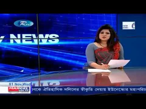 Bangla Khobor RTV 2 November 2017 Bangladesh Latest News Today Bangla La...