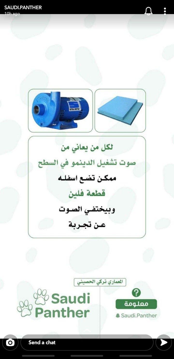 Pin By Ameer Al Mutairi On Home Managment إدارة المنزل Map Save