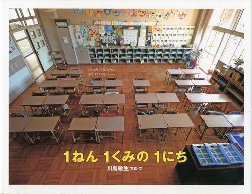 1ねん1くみの1にち、川島 敏生:1000万人が利用するNo.1絵本情報サイト、みんなの声36件、登校、朝の会、国語、算数、休み時間…と、小学校1年生のクラス...、投稿できます。