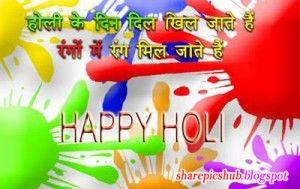 Holi Quotes in Hindi – Happy Holi Greetings in Hindi 2014!