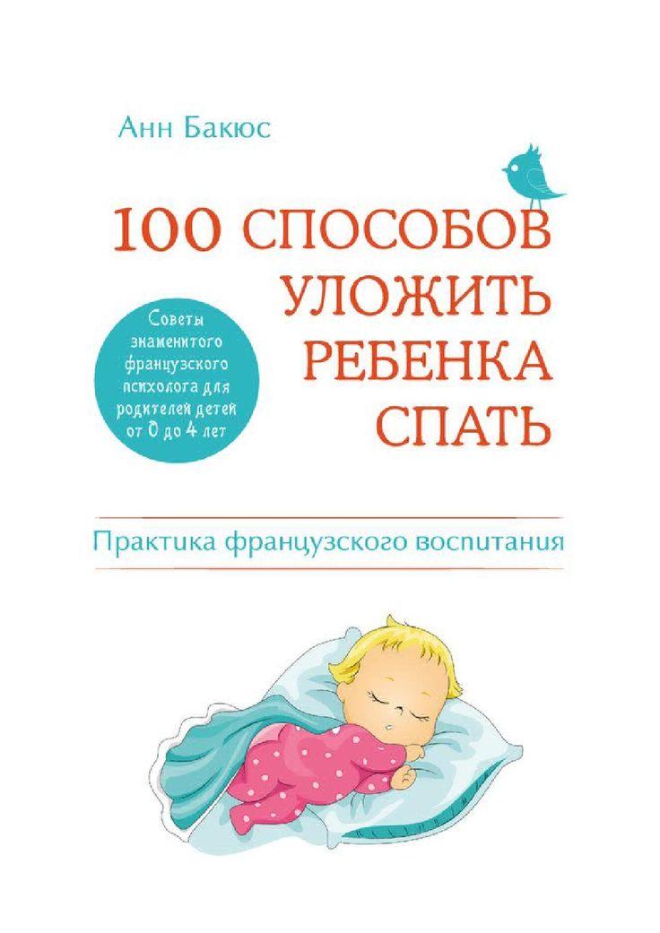 100 способов уложить ребенка спать  Благодаря этой книге французские мамы и папы…