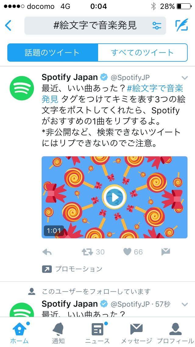 spotifyがファーストビューを使った国内初の絵文字キャンペーンで動画再生回数 ハッシュタグツイート数を最大化 キャンペーン スポティファイ 再生