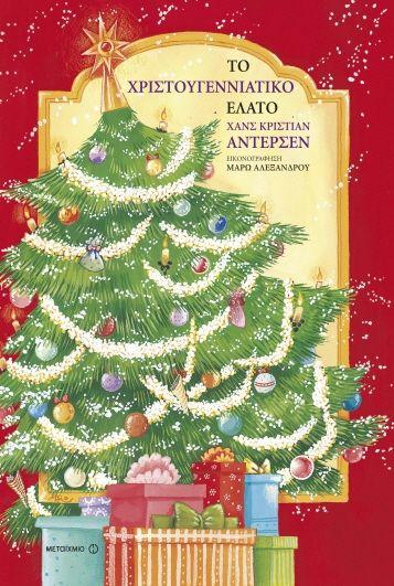 Μια κλασική χριστουγεννιάτικη ιστορία για ένα μικρό έλατο που θέλει να γίνει μεγάλο, να φύγει από το δάσος και να βρεθεί σε ένα σαλόνι, στολισμένο για τα Χριστούγεννα.  Την υπογράφει ο πολυαγαπημένος παραμυθάς όλων των παιδιών του κόσμου, ο Χανς Κρίστιαν Άντερσεν.