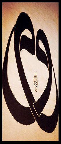 vav harfi, Edirne Eski Cami