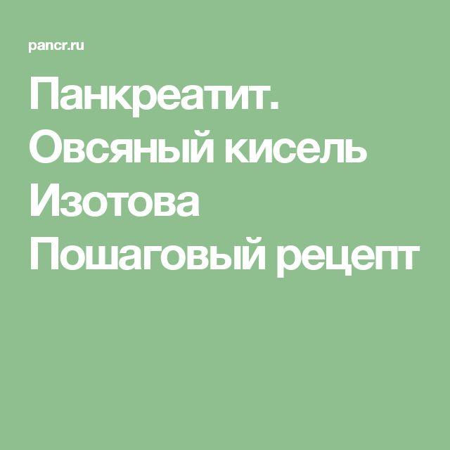 Панкреатит. Овсяный кисель Изотова Пошаговый рецепт