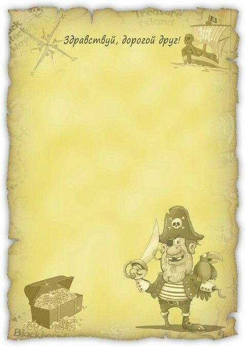 Большое, приглашения на пиратскую вечеринку шаблоны