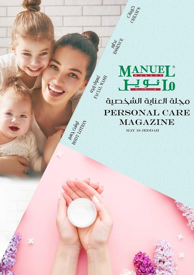 Pin By Soouq Sudia On عروض مانويل In 2020 Facial Wash Personal Care Lotion