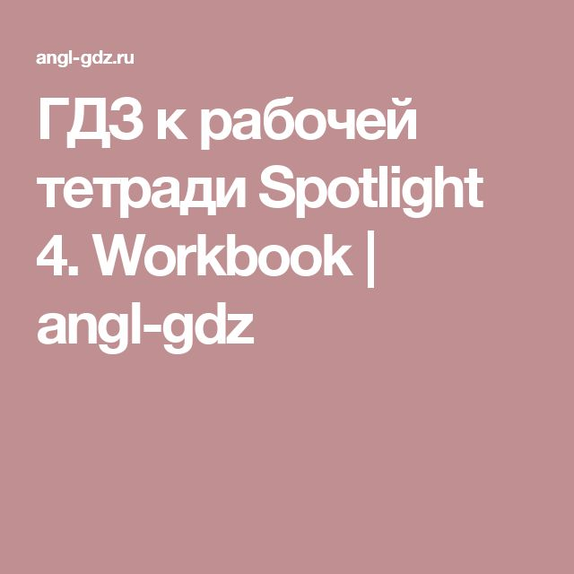 ГДЗ к рабочей тетради Spotlight 4. Workbook | angl-gdz