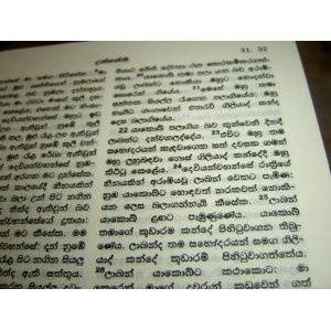 Sinhala Bible  $59.99