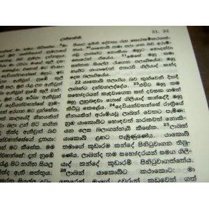 Sinhala Bible  $59.99