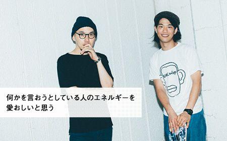 アナログフィッシュ下岡×Yogee New Waves角舘の濃密対談(p4)