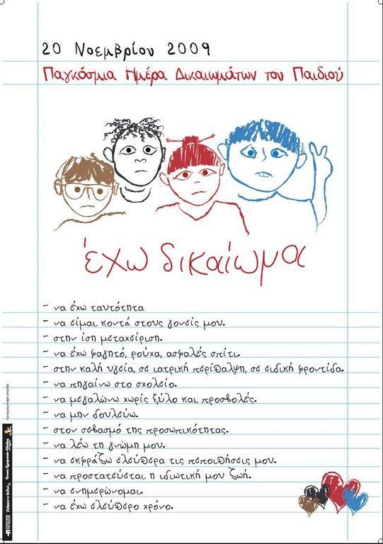 ΑΓΑΠΑΜΕ τα παιδιά και τα ΣΕΒΟΜΑΣΤΕ… Μέρες αφιερωμένες λοιπόν στα δικαιώματα των ΠΑΙΔΙΩΝ….  http://freeminds.gr/?p=5160