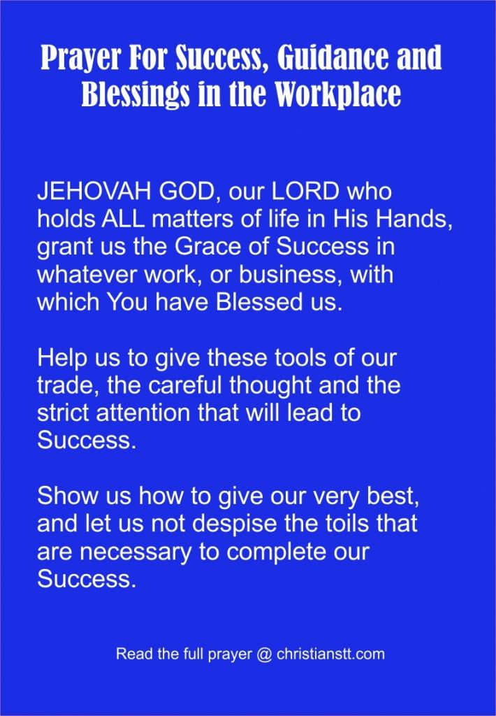 Prayer For Success, Guidance and Blessings in the Workplace. Prayer for Breakthrough and Money