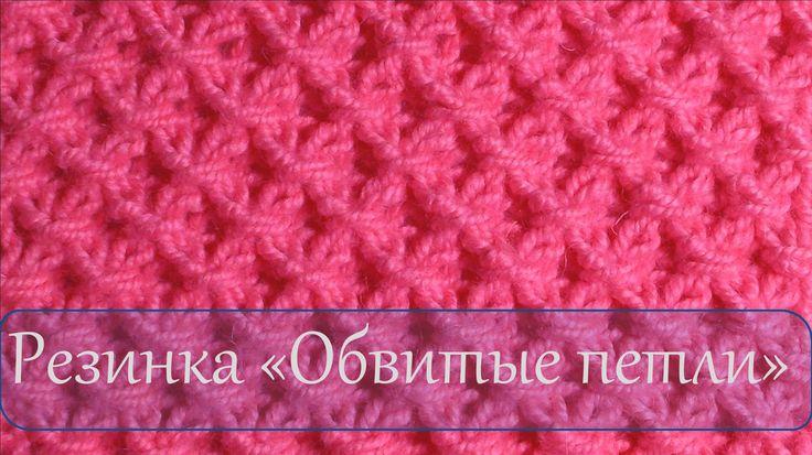 Вязание спицами  Узор резинки с обвитыми петлями