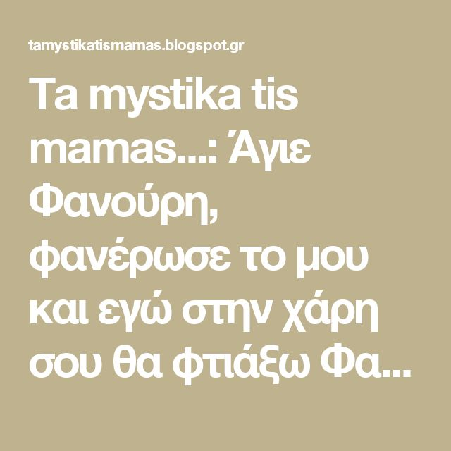 Ta mystika tis mamas...: Άγιε Φανούρη, φανέρωσε το μου και εγώ στην χάρη σου θα φτιάξω Φανουρόπιτα...