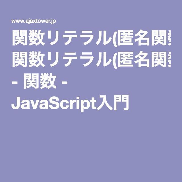 関数リテラル(匿名関数/無名関数) - 関数 - JavaScript入門