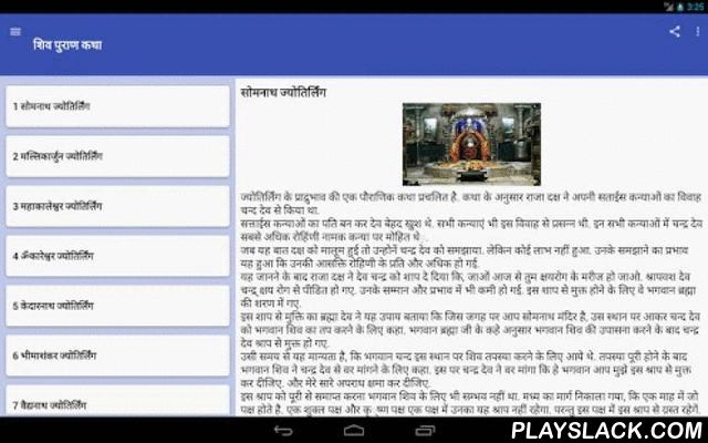 Shiv Puran Katha In Hindi  Android App - playslack.com , in this mythological story book application we try's to provides you the information and historical story about each Jyootirlinga of bhagwan Shiva in detailed manner. this app have large collection of information about 12 jyootirlinga.