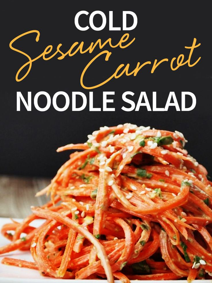 This Cold Sesame Carrot Noodle Salad is a low carb, healthy option to replace noodles! Make your own with a little help from this recipe! http://www.joyofkosher.com/recipes/cold-sesame-carrot-noodle-salad/
