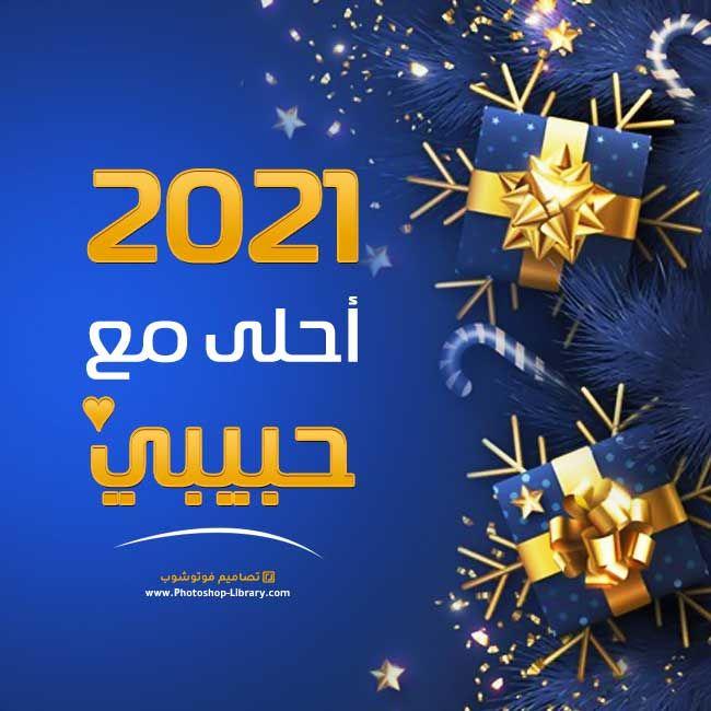 2021 احلى مع حبيبي صور وبطاقات تهنئة للحبيب للسنة الجديدة ٢٠٢١ Calm Artwork Artwork Keep Calm Artwork