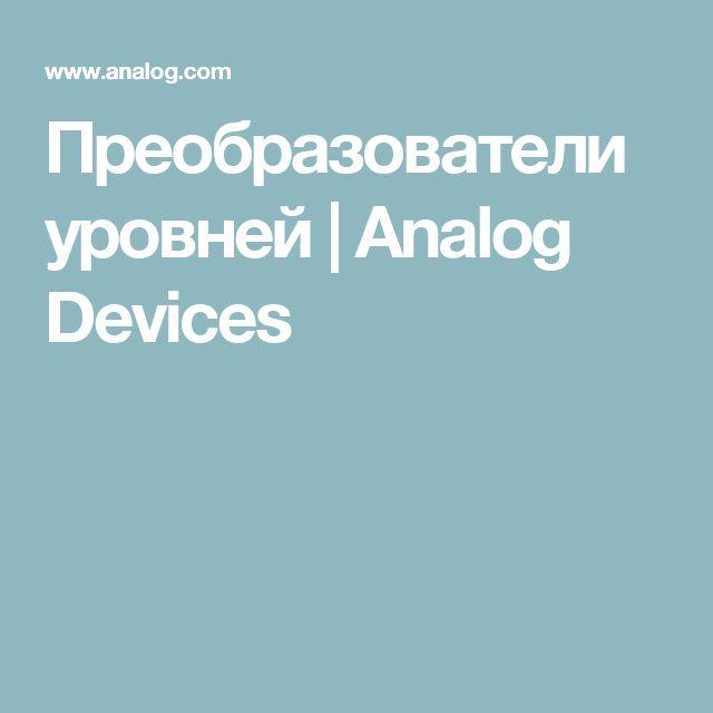 Преобразователи уровней | Analog Devices