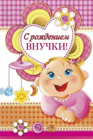 pozdravlenie-s-rozhdeniem-vnuchki-dlya-dedushki-otkritki foto 12