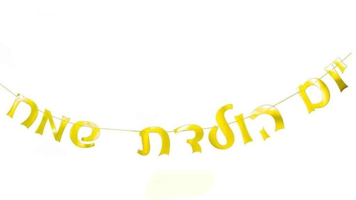 Jom Holedet Sameach Hebrew Happy Birthday Garland Banner Party Decoration Gold #dekel #BirthdayAdult