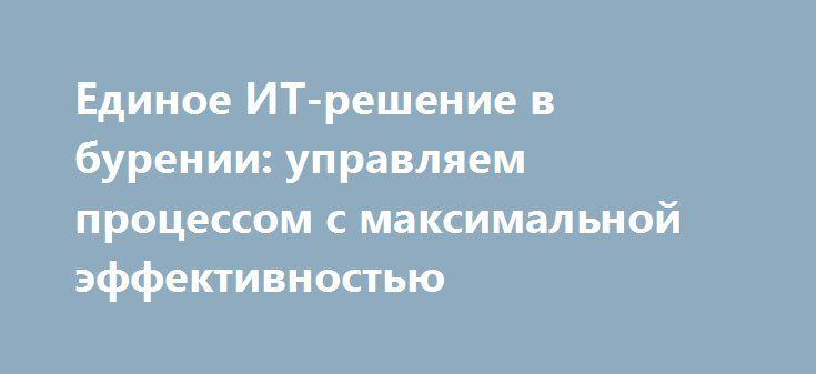 Единое ИТ-решение в бурении: управляем процессом с максимальной эффективностью http://www.nftn.ru/blog/edinoe_it_reshenie_v_burenii_upravljaem_processom_s_maksimalnoj_ehffektivnostju/2016-07-08-1821  С 2010 года в ТНК-ВР реализуется программа автоматизации полного цикла процессов бурения – от проектирования до сбора и анализа данных. Эта работа является частью масштабного ИТ-проекта «Актив будущего», ее задачи – сократить время бурения, уменьшить число нарушений технологических процессов…