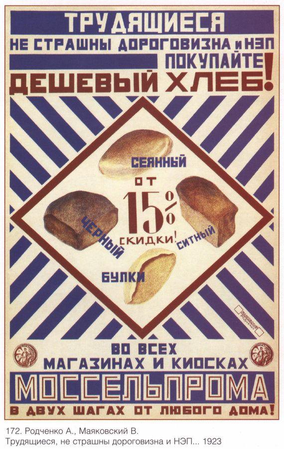 Soviet propaganda USSR Political poster 220 by SovietPoster