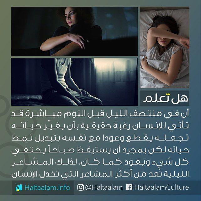 في منتصف الليل قبل النوم قد تأتي للإنسان رغبة حقيقية بأن يغي ر حياته لكن بمجرد أن يستيقظ صباحا يختفي كل شيء وي Life Facts Knowledge Quotes Funny Arabic Quotes