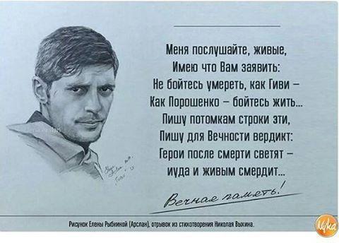 Гиви убили сторонники власти Порошенко, и они даже не скрывают этого,бахвалясь этим в соцсетях! Гиви будут помнить всегда!!!! Порошенко и ему подобные канут в лето, им только останеться презрение потомков!