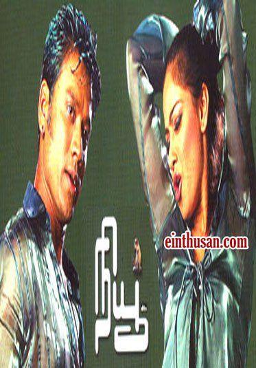 New tamil movie online