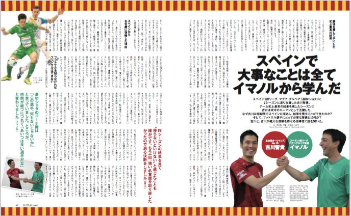 JAPÓN 🇯🇵   Imanol Arregui, el entrenador del CLUB Deportivo XOTA y Yoshikawa,el jugador de 名古屋オーシャンズ conversan en la revista de fútbol sala japonesa フットサルナビ / FUTSAL-navi📰  Ambos son figuras destacadas en el mundo del fúbol sala japonés👀 #ProneoSports #F-league #Futsal #フットサル  日本 🇯🇵   CAオサスナ・マグナ監督イマノルと名古屋オーシャンズの吉川選手の対談がフットサルナビに掲載‼️   2人は昨シーズンのこと、スペインのフットサル、日本のフットサルについて2人が語っている