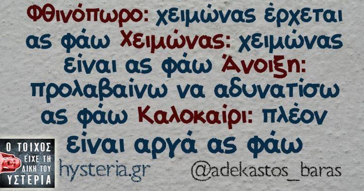 Φθινόπωρο: χειμώνας έρχεται ας φάω Χειμώνας: χειμώνας είναι ας φάω - Ο τοίχος είχε τη δική του υστερία – Caption: @adekastos_baras Κι άλλο κι άλλο: Στη σωστή ταβέρνα δεν ρωτάνε πόσοι είστε -Ρε μάνα δεν μαγείρεψες; -Κοτόπουλο με πατάτες Έχω γονατίσει μπροστά στη ζυγαριά Όχι αγάπη μου, δεν θα κάτσω να ζυγιστώ...