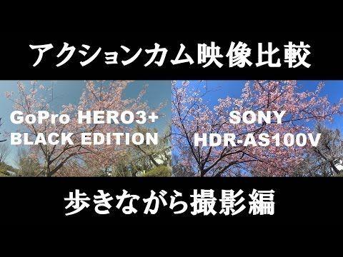 アクションカム映像比較テスト 『歩く編』 【GoPro HERO3+】 【SONY HDR-AS100V】 - YouTube